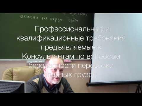 Гл. специалист Росавтотранса Ю. Федосеев о новых требованиях к консультантам ДОПОГ