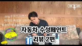 [자동차 수성 페인트 리뷰]2부 수믹스/시켄스/PPG/…