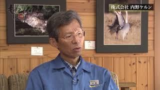 株式会社内野ケルン thumbnail
