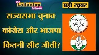 Rajya Sabha Election Results Gujarat में BJP कैसे जीती तीन सीटें | The Lallantop
