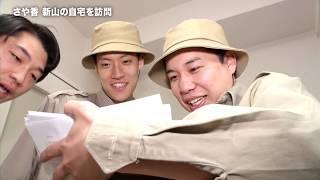 【大阪チャンネル期間限定無料公開】霜降り明星のおうちでギャラハンティング #1