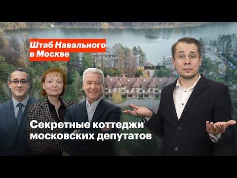 Секретные коттеджи московских депутатов