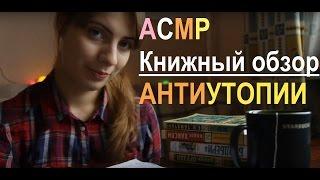 АСМР/ASMR/Книжный обзор/Антиутопии
