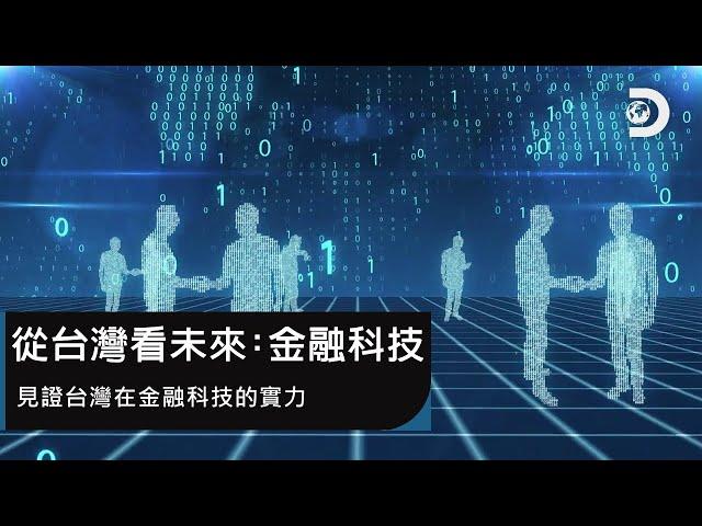 見證台灣金融科技的實力:《從台灣看未來:金融科技》(完整節目)