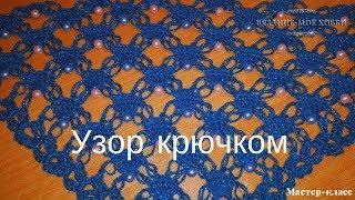 Шаль, с красивым узором, с бусинами. № 3 -  Идея для вязания шали крючком.