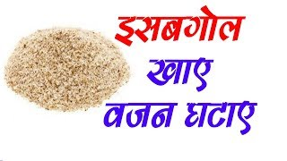 Naturally Weight Loss tips Using by Isabgol Ke Fayde In Hindi Home Remedies For Reduce Fat