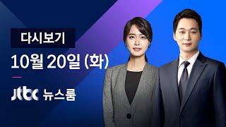 [다시보기] JTBC 뉴스룸|고창 70대-대전 80대도 독감백신 사망 (20.10.20)