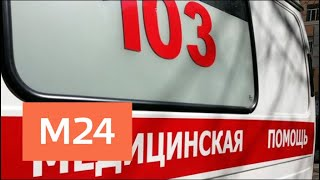 """""""Наизнанку"""": Скорая помощь - Москва 24"""