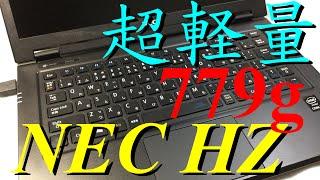 【779グラム!】超軽量 高性能ノートPC : NEC Lavie Hyper ZERO 2015秋冬モデル レビュー