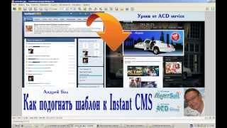 Как подогнать шаблон к InstantCMS - Вступление