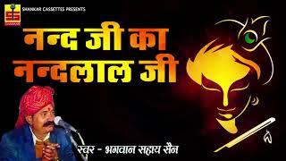 भगवान सहाय सैन का धमाकेदार सांग | नन्द जी का नन्दलाल जी |  Rajasthani Bhajan | Shankar Cassettes
