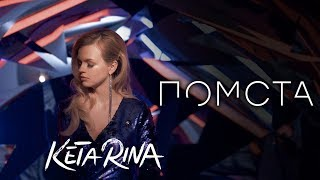 KETA RINA - Помста (Official Music Video)
