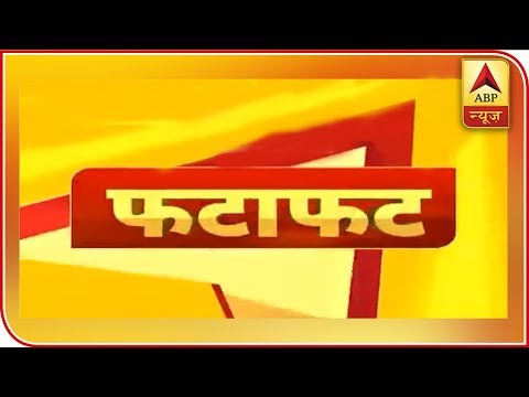 Main News Stories Of The Day In Fatafat Style | ABP News