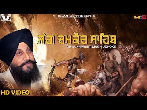 Katha Jang Chamkaur Sahib - Full Video 2017 | DR. Sukhpreet Singh Udhoke | New Katha 2017