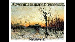 Шедевры классической музыки. Кассета 2. Новая редакция. Владимир Викторович Кирюшин.