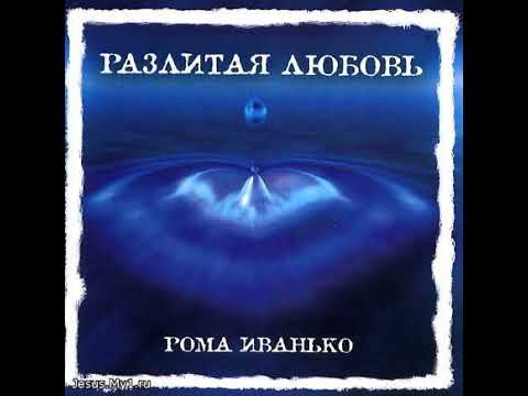 Рома Иванько — Обними меня