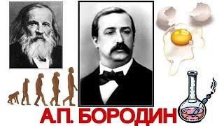 ТОП 8 интересных фактов: А. БОРОДИН | Best of Aleksandr Borodin | ИСТОРИЯ МУЗЫКИ