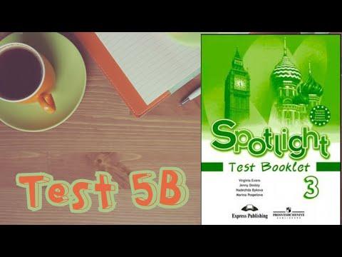 ТЕСТ №5B \Spotlight 3Test Booklet/Английский в фокусе 3 класс/ТЕСТЫ /Progress Check