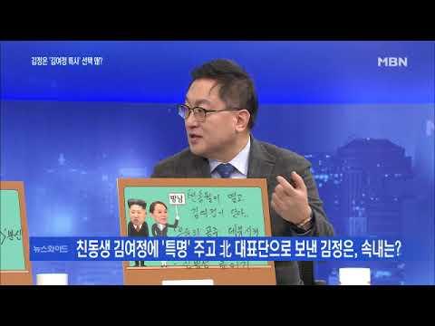 김정은, 동생 김여정을 '특사'로 선택한 이유? [송지헌의 뉴스와이드]