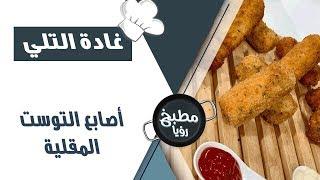 أصابع التوست المقلية - الشيف غادة التلي