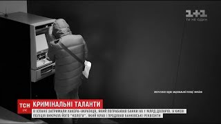 В Іспанії український хакер пограбував банки на мільярд доларів(, 2018-03-26T16:59:54.000Z)