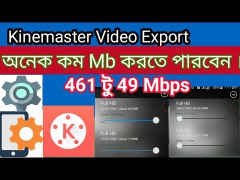 Kinemaster Video Export 461Mb থেকে 49mb তে নিয়ে আনুন । Hi-Tech Bangla