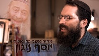 יוסף ניגון – אחיה אשר כהן אלורו | Yoseph Nigun – Achiya Asher Cohen Alloro