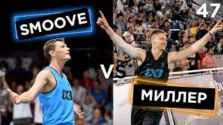 Smoove VS Miller. Данк Контест FIBA3x3 в Швейцарии | Smoove