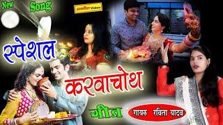 करवाचौथ पर सबसे प्यारा गीत जिसे हर सुहागिन बार-2 सुनेगी - Ravita shastri 9411439973