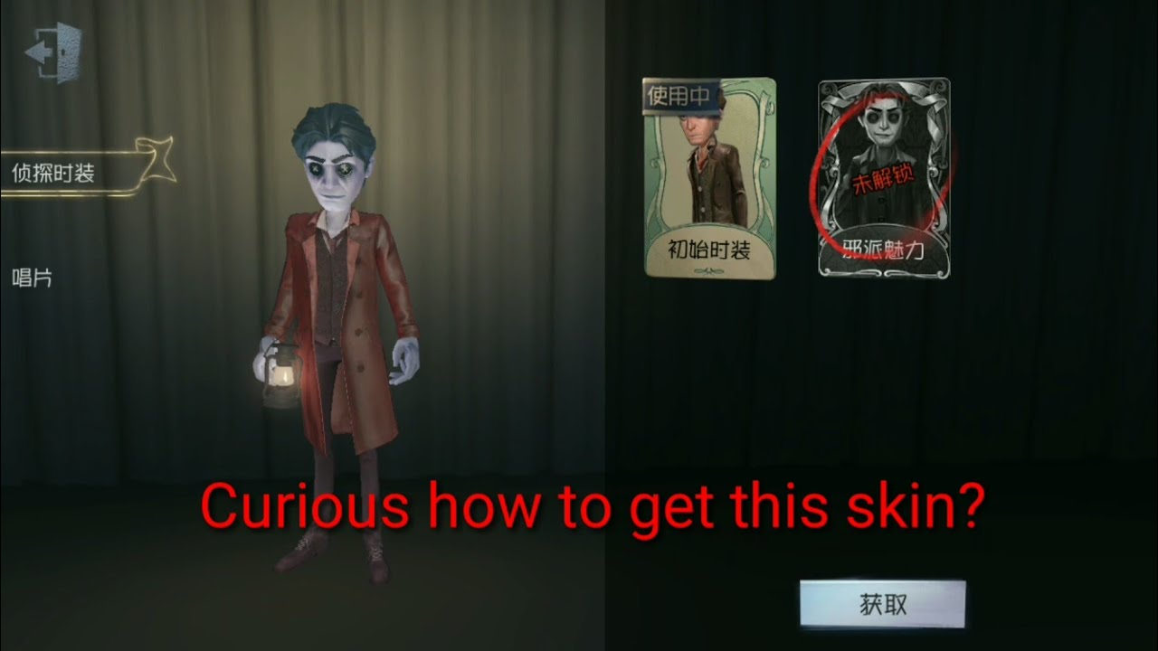 HOW TO GET DETECTIVE SKIN | identity v