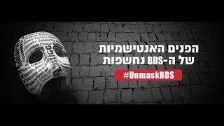 מאחורי המסכה: נחשף האופי האנטישמי של קמפיין החרם העולמי נגד ישראל
