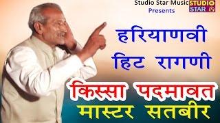 Master Satbir Ragni | Mane Chedo Matnya Padi Rahan Do | Kissa Padmavat | Haryanvi Ragni 2017
