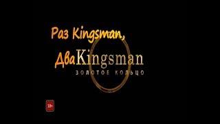 Кингсман 2 трейлер на русском / обзор пародия Мэшап/ Раз кингсман,  два кингсман.