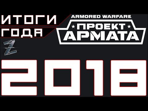 Armored Warfare. Итоги