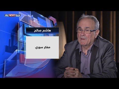 المفكر السوري ??هاشم صالح?? في ??الجزء الثاني من حوار حديث العرب سكاي??  - نشر قبل 2 ساعة