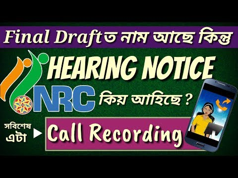 NRC Hearing Important Information | NRC Hearing Notice Latest Update | NRC Hearing Process 2019