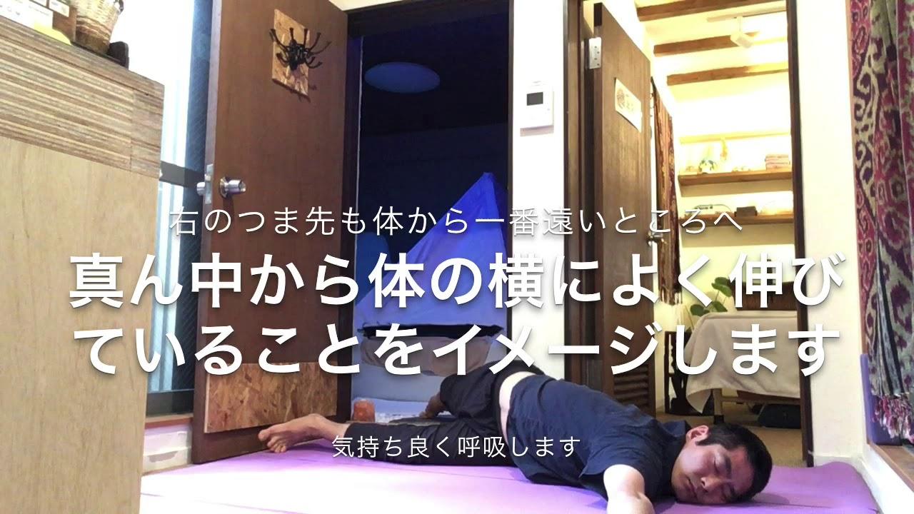 【Fascia Yoga13】1分で出来る!体の脇が詰まる人の改善方法