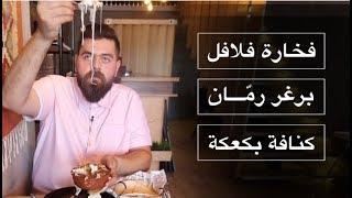 جوع آخر الليل؟! الحل في: بيروت