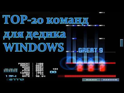 ТОП 20 команд для дедика | Брут Дедиков