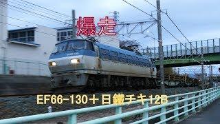 2018/01/08 JR貨物 レール輸送 8090レ EF66-130[吹]+日鐵チキ12B