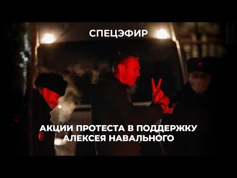 Навальный. Протесты. 23 января / Спецэфир Дождя