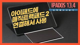 드디어 아이패드에 매직트랙패드2를 연결해서 사용가능! …