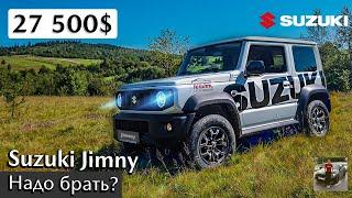 Эффектный или эффективный?  Тест-драйв Suzuki Jimny