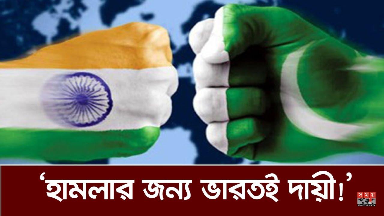 ভারত বিচ্ছিন্নতাবাদীদের সহায়তা দিচ্ছে -অভিযোগ পাকিস্তানের | India-Pakistan Relations