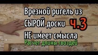 видео Применение обрезной доски в строительстве