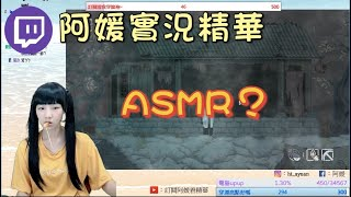 2021/10/07-阿媛實況精華《山海旅人The Rewinder》ASMR?