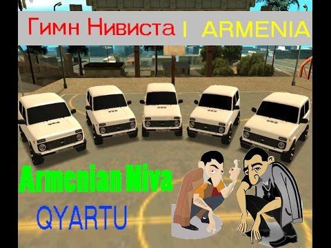 Armenian Niva [Dorjar] ▌▌Гимн Нивиста ▌▌GTA:SA