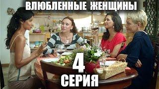 Влюблённые женщины 4 эпизод