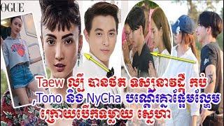 គ្រាន់តែផ្លាស់ប្តូរ ស្ទីលគូរចិញ្ចើមសោះមុខTaew ប្រែ,Tono, NyCha sweet, news 1st, Cambodia Daily24