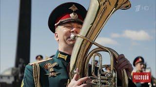 Военный оркестр. Часовой. Выпуск от 05.05.2019